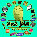 software_sahelhamrah