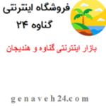 genaveh24